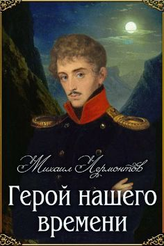 A Hero of Our Time (Illustrated) (Russian Edition) by Mikhail Lermontov. $1.99