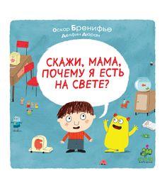 издательство Клевер, 2012. Автор - Оскар Бренифье