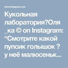 """Кукольная лаборатория❤Оля_ка © on Instagram: """"Смотрите какой пупсик голышок 😍 у неё малюсенькие туфельки , красивое платье , бантик и конечно панталончики ❤️💙❤️💙❤️💜 Куколка из хлопка …"""" • Instagram"""