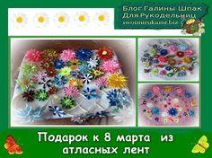 Оригинальный подарок к 8 марта. Цветы из атласных лент техника канзаши