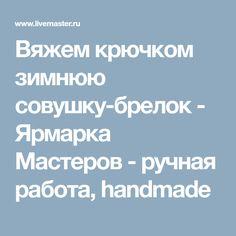 Вяжем крючком зимнюю совушку-брелок - Ярмарка Мастеров - ручная работа, handmade