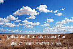Sky Quotes in Hindi Gagan Par Anmol Kathan - HindiSuccess.com Inspirational Quotes With Images, Inspirational Articles, Sky Quotes, Hindi Quotes, Beach, Seaside