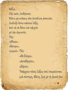 ... Unique Words, Simple Words, Beautiful Words, Poetry Quotes, Me Quotes, Word Out, Greek Quotes, Wallpaper Quotes, Poems