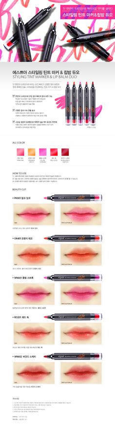Espoir Styling Tint Marker and Lip Balm Duo | ~The Cutest Makeup~