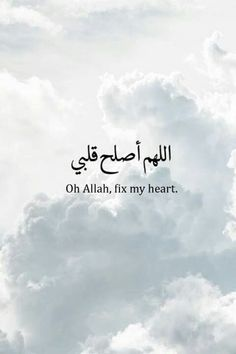 Image result for oh allah fix my heart