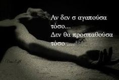 Old Quotes, Greek Quotes, Lyric Quotes, Smart Quotes, Greek Words, Song Lyrics, Divorce, Relationship Goals, Poetry