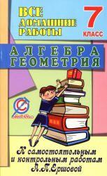 Спиши.ру биология 7 класс с.в.суматохин в.с.кучменко