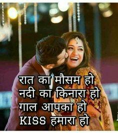 ❤ s anas ❤ Hindi Love Shayari Romantic, Love Poems In Hindi, Funny Quotes In Hindi, Love Sayri, Sex And Love, True Feelings Quotes, True Love Quotes, Romantic Status, Romantic Quotes