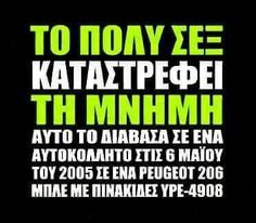 Funny Quotes, Life Quotes, Funny Greek, Greek Quotes, Jokes, Lol, Funny Stuff, English, Sexy