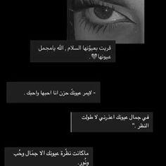 Beautiful Arabic Words, Islamic Love Quotes, Arabic Quotes, Bff Quotes, Text Quotes, Mood Quotes, Love Quotes Photos, Cover Photo Quotes, Love Husband Quotes