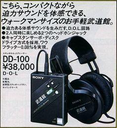 懐かしのソニー製品 「武道館」と「ソーラーウォークマン」:Sony 好きが語るblog:So-net blog