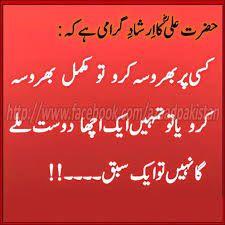 aqwal e zareen in urdu Hazrat Ali Sayings, Imam Ali Quotes, Muslim Quotes, Religious Quotes, Urdu Quotes, Islamic Quotes, Wisdom Quotes, Quotations, Qoutes