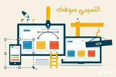 تصميم و تطوير المواقع الكترونية:  الدولة: السعودية قسم: كمبيوتر وانترنت