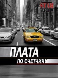 Плата по счетчику (2015) | Смотреть русские сериалы онлайн