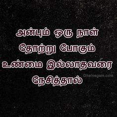 20 Best Whatsapp Status Tamil images in 2018
