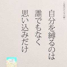 Happy Life, My Life, Japanese Quotes, Favorite Words, Keep In Mind, Dear Friend, Cool Words, Awakening, Self
