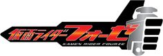 Kamen Rider Fourze (仮面ライダーフォーゼ Kamen Raidā Fōze) is a Japanese tokusatsu drama in Toei Company's Kamen Rider Series, being the thirteenth series in the Heisei period run and the twenty-second overall. It began airing on September 4, 2011, the week following the conclusion of Kamen Rider OOO, joining Kaizoku Sentai Gokaiger, later Tokumei Sentai Go-Busters, in the Super Hero Time lineup. Trademarks on the title were filed by Toei in April 2011. The series commemorates not only the Kamen…