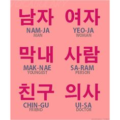 ♥ Let's Learn Korean! ♥ ❤ liked on Polyvore featuring words, hangul, korean and korean words