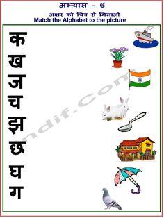 hindi worksheet for kids - Kids Worksheets Printable