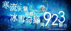 . 2010 - 2012 恩膏引擎全力開動!!: 寒流天氣印證冰雪奇緣與923關係