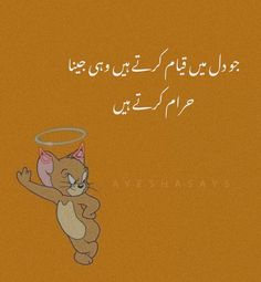 Funny Quotes In Urdu, Best Lyrics Quotes, Cartoon Quotes, Cute Funny Quotes, Jokes Quotes, Best Quotes, Fun Qoutes, Urdu Poetry 2 Lines, Best Urdu Poetry Images