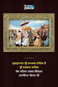 — with Sameer Rao. Baba Deep Singh Ji, Shri Guru Granth Sahib, Did You Know, Religion, Spirituality, Language, Thoughts, Art, Art Background