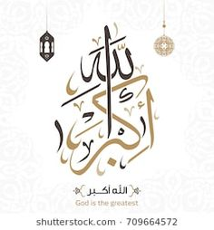 Find Vector Arabic Calligraphy Allahu Akbar God stock images in HD and millions of other royalty-free stock photos, illustrations and vectors in the Shutterstock collection. Arabic Calligraphy Design, Arabic Calligraphy Art, Kaligrafi Allah, Quran Quotes Love, Islamic Images, Mandala Design, Canvas Wall Art, Charcoal Drawing, Tall Ships
