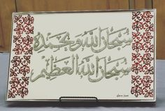 Subhan-Allahi wa bihamdihi Subhan-Allahil-Azeem  Translatation :- Allah is free from imperfection and all praise is due to Him - Allah is free from imperfection The Greatest. #glasscalligraphy #dhikr #rememberanceofAllah #original #3dart #framedart #creativity #modernart #redandsilver #handpainted #islamicwallart #arabiccalligraphy #trending #shimmerysilver #details #isna #islamicart #etsyseller #homedecor #islamiccalligraphy #art #fluidpainting #chicago #chicagomuslims #patterns #creativity…
