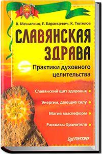 Славянская здрава. Практики духовного целительства