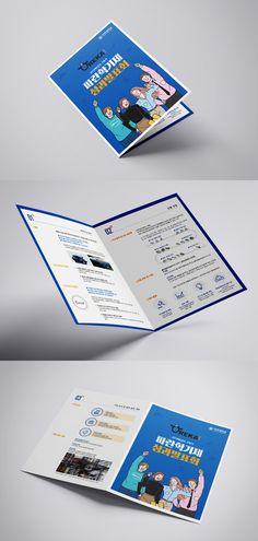 Ad Layout, Print Layout, Corporate Invitation, Leaflet Design, Graphic Design Trends, Line Design, Editorial Design, Banner, Branding