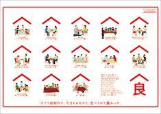 能和你在同一個屋簷下吃飯,真好! Japan Graphic Design, Graphic Design Typography, Graphic Design Illustration, Ad Design, Layout Design, Print Design, Poster Ads, Advertising Poster, Japan Advertising