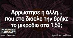 Αρρώστησε η άλλη… που στο διάολο την βρήκε το μικρόβιο στο 1,50; mantoles.net Funny Greek, True Words, Just For Laughs, Sarcasm, Me Quotes, Thats Not My, Jokes, Lol, Humor