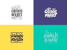 Ramadan Kareem Typography مخطوطات رمضان كريم http://fonts.jozoor.com/ramadan-kareem/ https://www ...