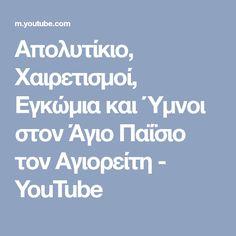 Απολυτίκιο, Χαιρετισμοί, Εγκώμια και Ύμνοι στον Άγιο Παΐσιο τον Αγιορείτη - YouTube Youtube, Youtubers, Youtube Movies