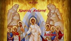 Greek Easter, Princess Zelda, Disney Princess, Happy Easter, Disney Characters, Fictional Characters, Painting, Art, Paint