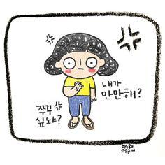 분노가 끓어오르기 직전 어느 날에 그려놓은 그림 + _ +)a #내가만만하냐 #그렇다면어쩔수없고 #깔깔깔 Korean Quotes, Positive Phrases, Asian Tattoos, Cute Art Styles, Cool Words, Chibi, Teddy Bear, Positivity, Mood