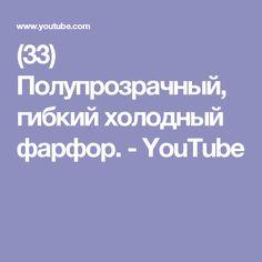(33) Полупрозрачный, гибкий холодный фарфор. - YouTube