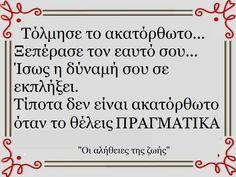 Greek Quotes, Dream Life, Wisdom, Positivity, Teaching, Words, Happy, Irene, Attraction