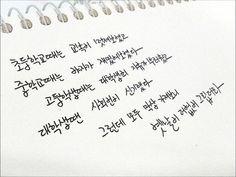 댓글보기 : 우리 좋은글귀 댓글에 올리자! Korean Alphabet, Handwriting, Art Work, Inspirational Quotes, Math, Board, Model, Calligraphy, Artwork