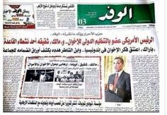 olgens een Egyptische krant (zie afbeelding) is de Amerikaanse president Barack Hussein Obama volwaardig lid van de Moslim Broederschap.