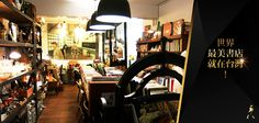 VVG taipei: the world most beautiful book shop