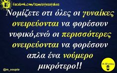 Funny Greek Quotes, Funny Quotes, Company Logo, Humor, Words, Cry, Funny Phrases, Funny Qoutes, Humour