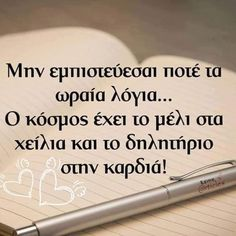 Words Quotes, Love Quotes, Sayings, Motivational Quotes, Funny Quotes, Inspirational Quotes, Learn Greek, Funny Greek, My Philosophy