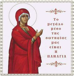 Pray Always, Byzantine Icons, Orthodox Christianity, Greek Quotes, Christian Faith, Religion, Funny Quotes, Prayers, Funny Phrases