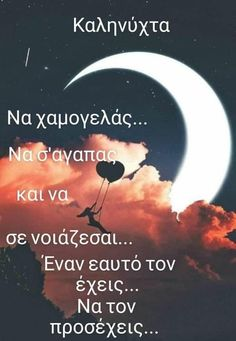Funny Greek Quotes, Night Pictures, Good Night Quotes, Sweet Dreams, Good Morning, Wish, Letters, Photography, Attitude