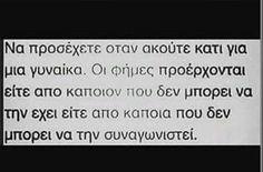 Αλλά εσύ, πάντα τους άλλους πιστεύεις..... Greek Quotes, Wise Words, Philosophy, Things To Think About, Meant To Be, Poems, Cards Against Humanity, Wisdom, Humor