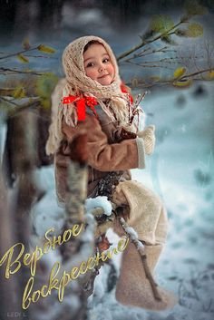 """Photo from album """"Вербное воскресение"""" on Yandex. Gifs, Little People, Little Girls, Congratulations And Best Wishes, Gif Photo, Winter Photography, Photography Ideas, Halloween Christmas, Little Darlings"""