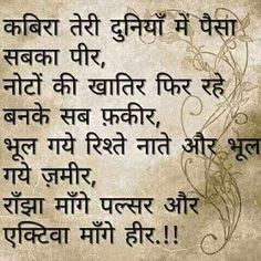 Me Quotes, Qoutes, Funny Quotes, Good Thoughts Quotes, Indian Dresses, Friendship Quotes, Wisdom, Reading, Beautiful