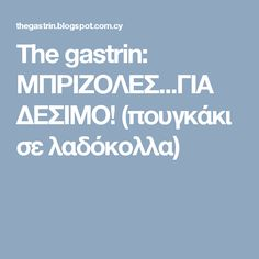 The gastrin: ΜΠΡΙΖΟΛΕΣ...ΓΙΑ ΔΕΣΙΜΟ! (πουγκάκι σε λαδόκολλα) Food And Drink, Cooking Recipes, Blog, Chef Recipes, Blogging, Recipes