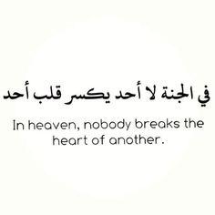 May Allah give us Jannah #jannah